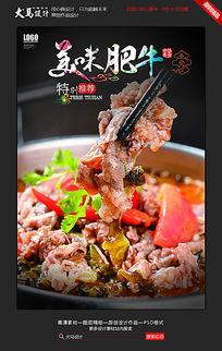 美味肥牛美食火锅海报设计