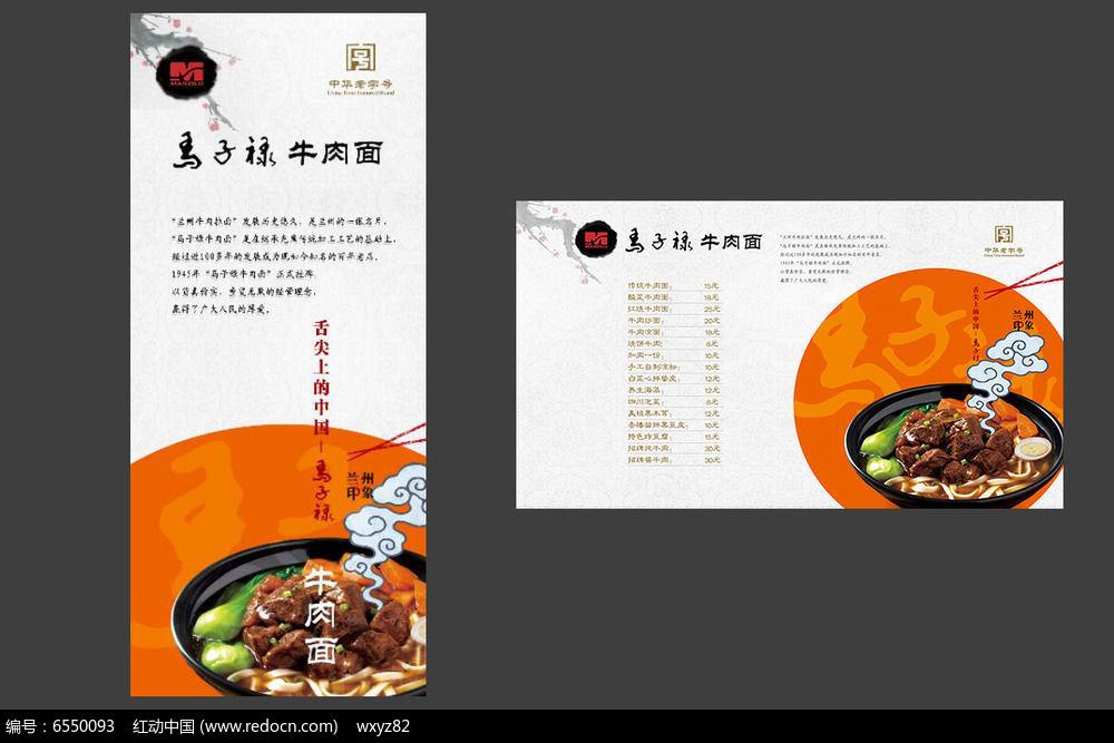 牛肉面餐饮海报展板设计图片