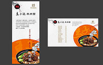牛肉面餐饮海报展板设计
