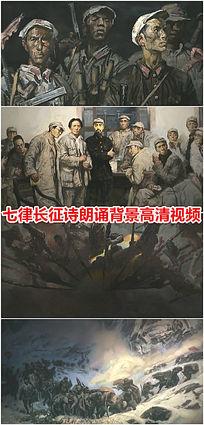 七律长征诗朗诵背景历史资料高清语音视频素材