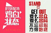 企业文化标语海报