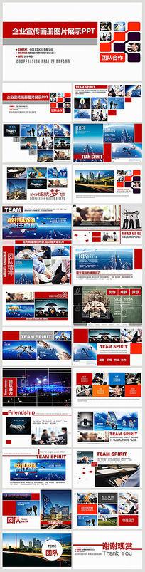 企业宣传画册图片相册ppt模板