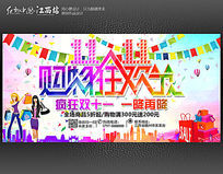 时尚购物狂欢节创意双11促销海报设计