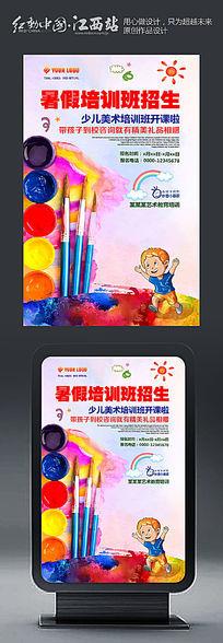 时尚水彩暑假美术班招生海报设计