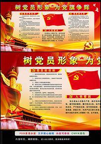 树党员形象为党旗争辉党建专栏