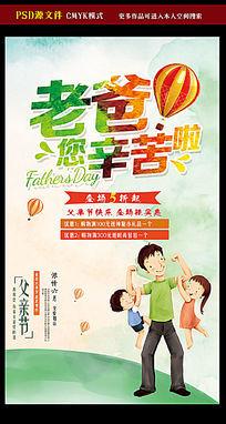 水彩创意父亲节促销海报