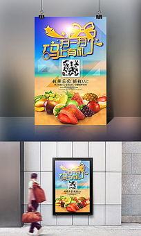 水果店促销微信宣传海报设计