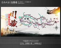 四川西藏骑行路线图海报设计模板