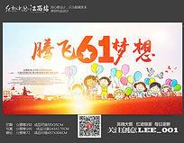 腾飞梦想六一儿童节海报设计模板