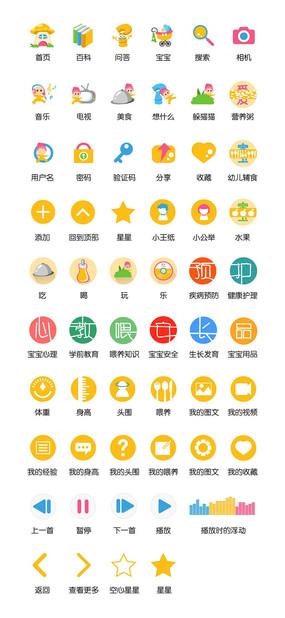 网站手机app图标设计