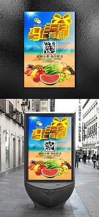 微信扫码送礼水果超市商店促销宣传海报