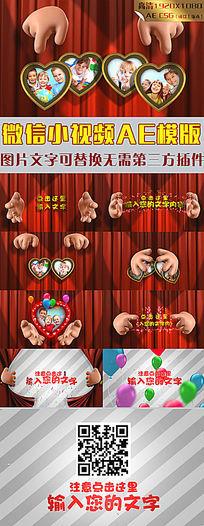 微信小视频卡通六一儿童节魔术手魔法剧院
