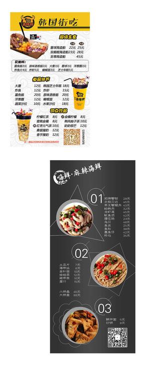 微信专用菜单设计 PSD