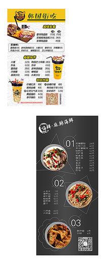 微信专用菜单设计