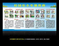 校园安全教育宣传栏展板