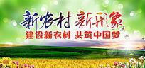 新农村新形象基层党建宣传
