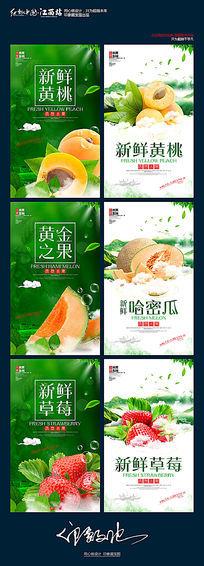 新鲜自然水果超市宣传促销海报