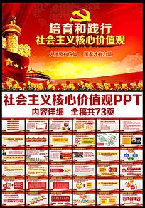 学习和践行社会主义核心价值观PPT下载