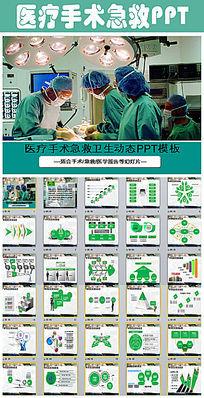 医药医疗医生手术急救卫生医院PPT模板