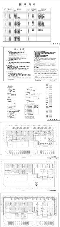 医院设计施工图