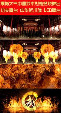 震撼大气中国武术烈焰燃烧舞台视频