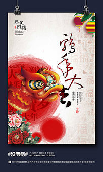 中国风鸡年大吉新年春节海报