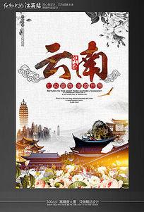 中国风云南旅游海报设计模板