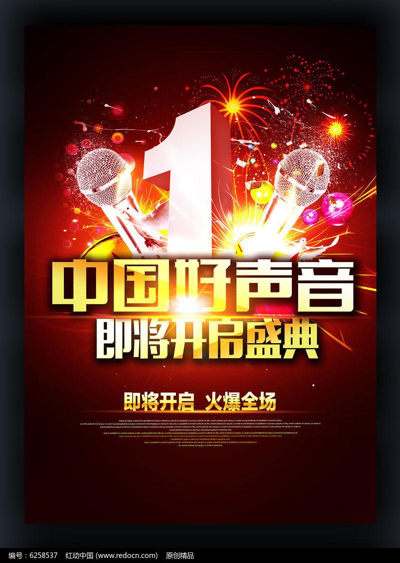 中国好声音盛典海报设计