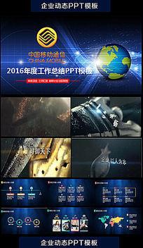 中国移动通信公司4G工作总结PPT模板