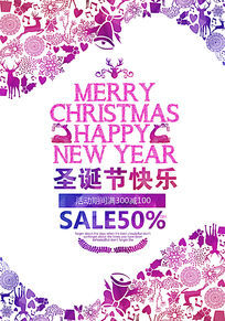 紫色水彩圣诞节促销海报