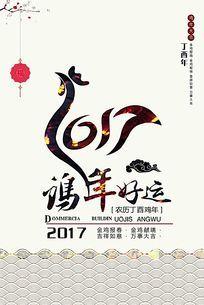 2017鸡年好运海报