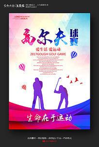 创意炫彩高尔夫球赛宣传海报设计