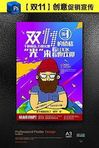 创意光混节双11促销宣传海报图片
