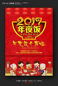 创意红色春节团圆饭主题海报