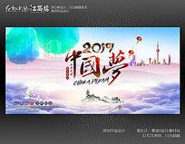 大气2017中国梦企业海报背景设计