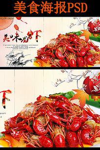 海鲜美食海报小龙虾