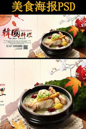 韩国美食料理海报