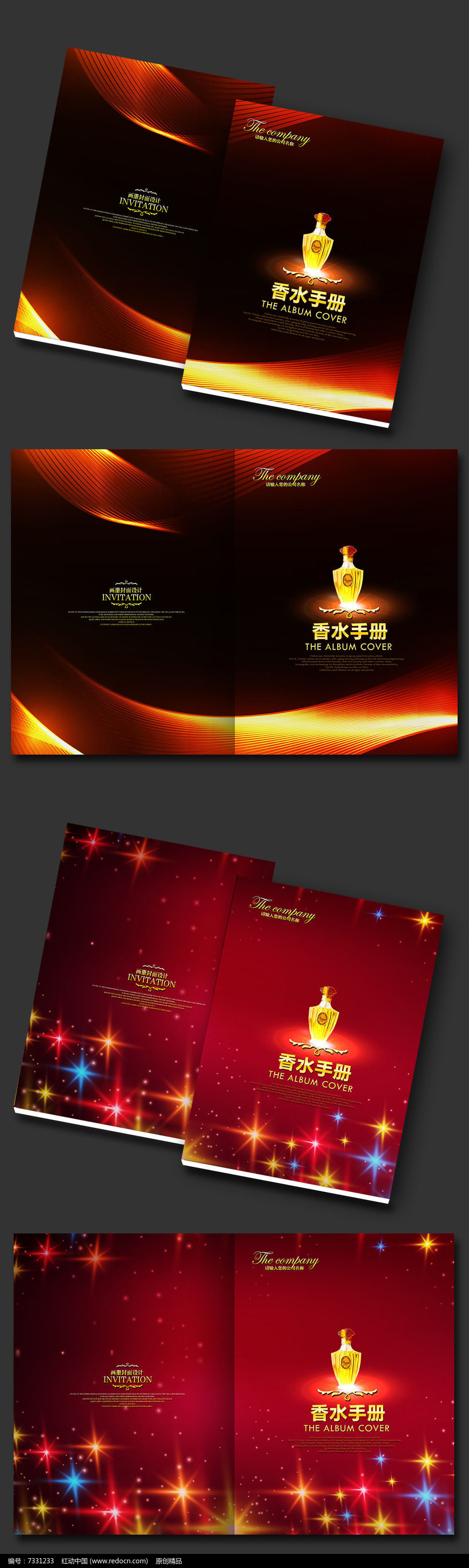 黄金珠宝画册封面设计模板