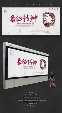 简约长征精神宣传海报设计PSD