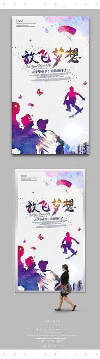 简约水彩放飞梦想宣传海报设计PSD