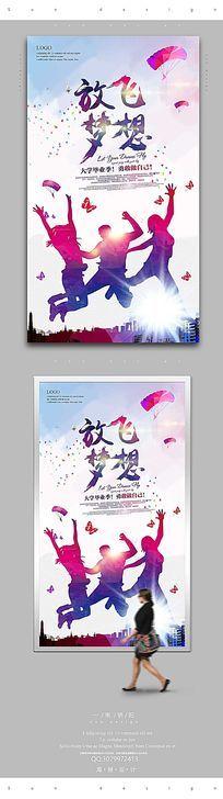 简约水彩放飞梦想宣传海报设计