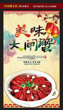 美味大闸蟹活动海报设计