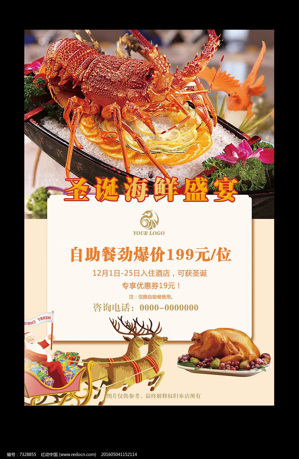 圣诞美食海报图片