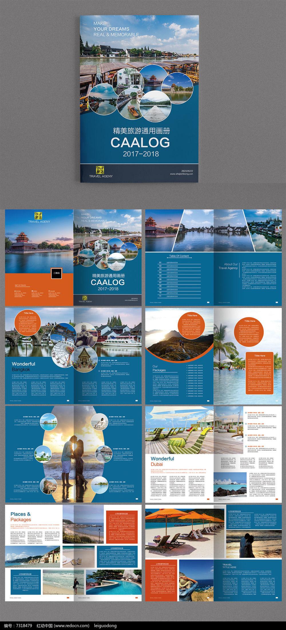 时尚城市旅游画册设计版式设计图片