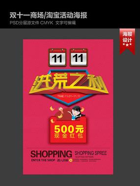 双11商场淘宝店铺海报设计