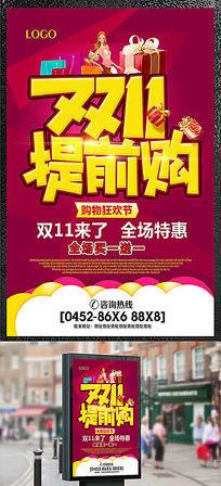 双11宣传广告海报图片