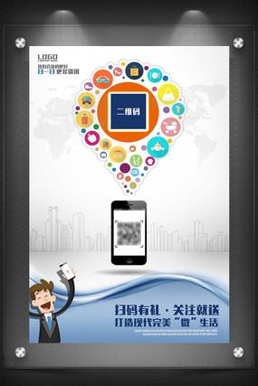 微信扫码宣传海报设计