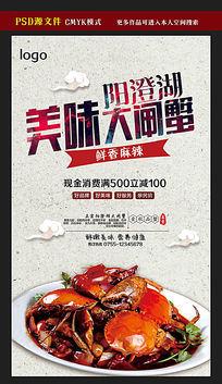阳澄湖大闸蟹宣传海报PSD模板
