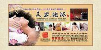 养生泡浴宣传海报