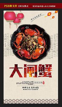 中国风大闸蟹美食广告